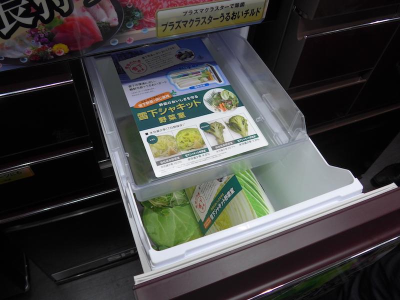 野菜の鮮度を保ち甘みを引き出す「雪下シャキット野菜室」