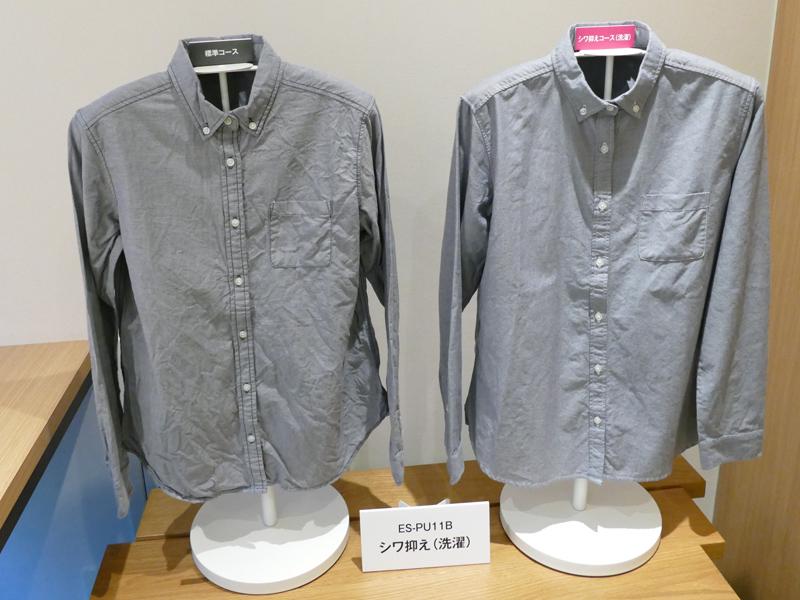 衣類の絡みを抑えて洗浄し、やさしく脱水することで、シワの少ない洗い上がりを実現する「シワ抑えコース」で洗濯したシャツ(右)