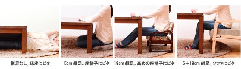 付属の継脚を装着することで、高さを調節できる