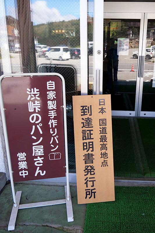 「日本国道最高地点到達証明書」(1枚税込100円)も売ってます