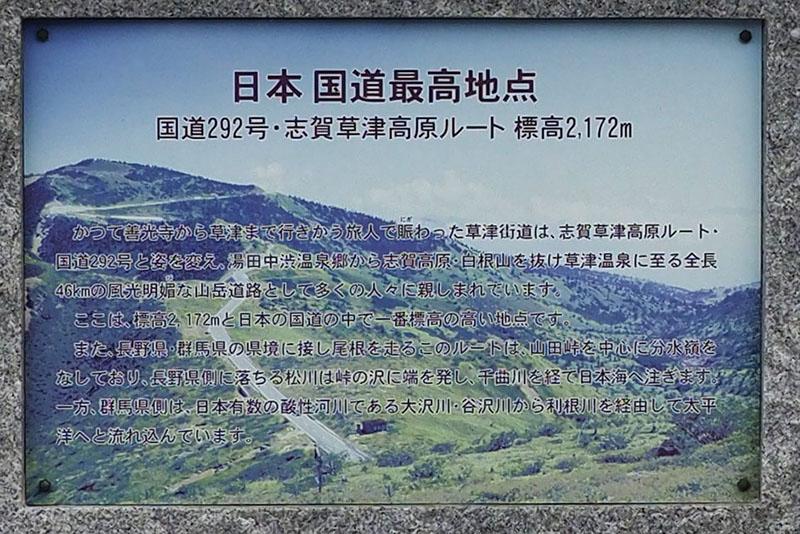 国道292号線に、日本の国道の最高標高地点があるんですね