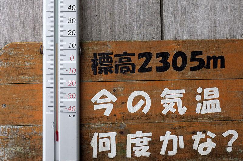 この日は9月下旬。下界は気温30℃近い夏日でしたが、ココは15℃。薄着じゃヤバいです