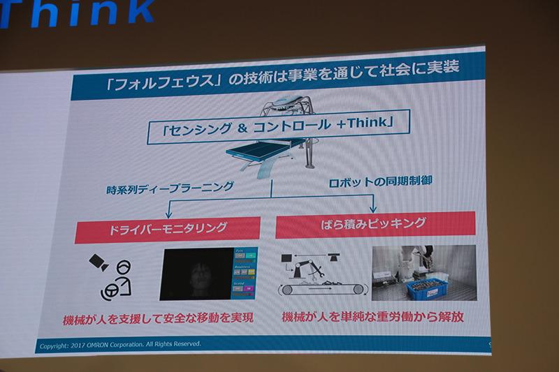 卓球ロボットに使われている技術は、実際の現場でも活用されている