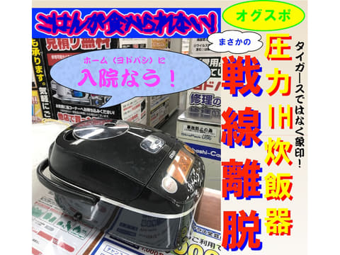 炊飯器が故障で戦線離脱! 購入したヨドバシカメラに持ち込んで修理依頼。関係ないですが、スポーツ新聞の見出しと量販店のPOPはちょっと似ています