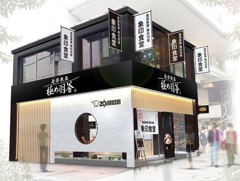 象印の高級炊飯器で炊いたごはんと、秋の味覚が楽しめる「象印食堂」が東京と大阪に 「象印食堂」東京店イメージ