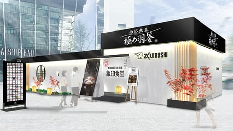 象印の高級炊飯器で炊いたごはんと、秋の味覚が楽しめる「象印食堂」が東京と大阪に 大阪店イメージ