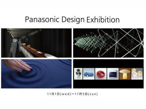 パナソニック、創業100周年に向けて『パナソニックデザイン展』を開催
