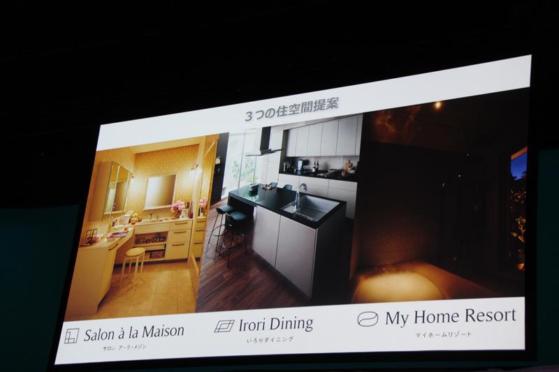 キッチン・バス・ドレッシング(美容スペース)の3タイプを、リフォーム・新築住宅向けに提案