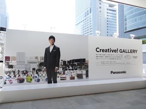 """パナソニック100周年の""""歩み""""と""""これから""""が体験できるVRイベントを新宿で開催 創業100周年を記念したスペシャルイベント「Creative! GALLERY」"""