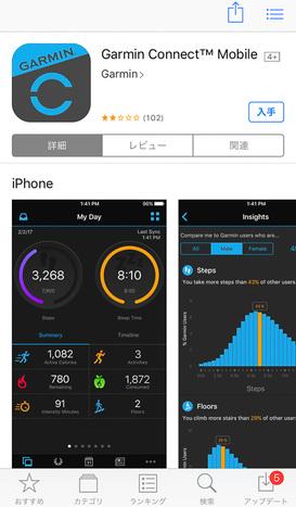 スマホ用のアプリをダウンロードすれば同期ができるようになる