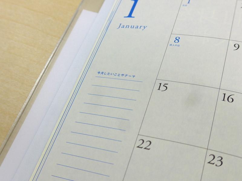 月間スケジュールページでは、今月の目標を書いておく