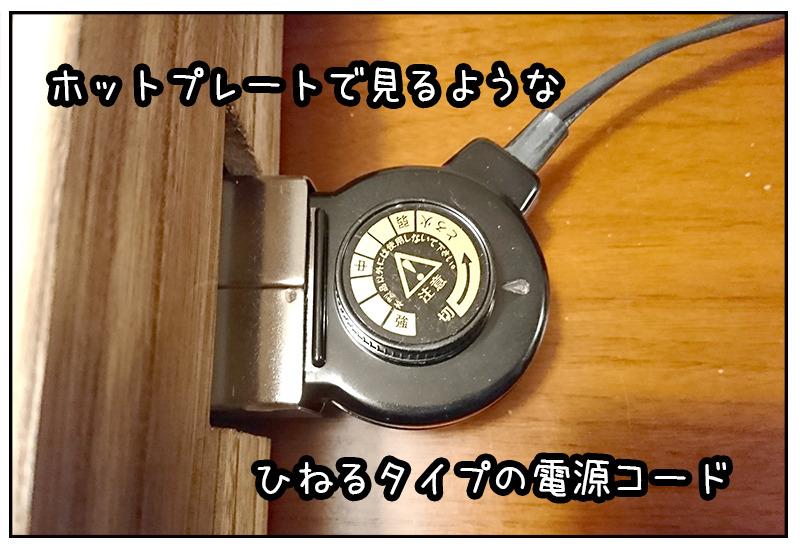 ひねるだけで温度調整できる電源コードを鍋に直接さす