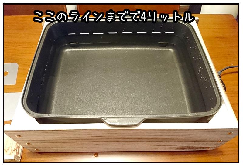 鍋をセットしてから水を張る。この量で水4L