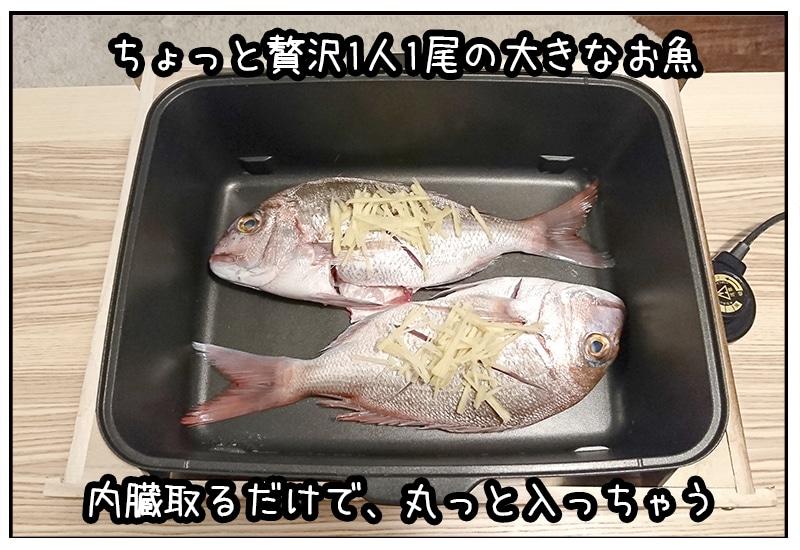 持ち合わせの鍋だとはみ出すサイズの魚もバッチリ入る