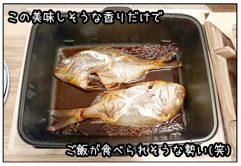 簡単に煮魚も出来上がり!