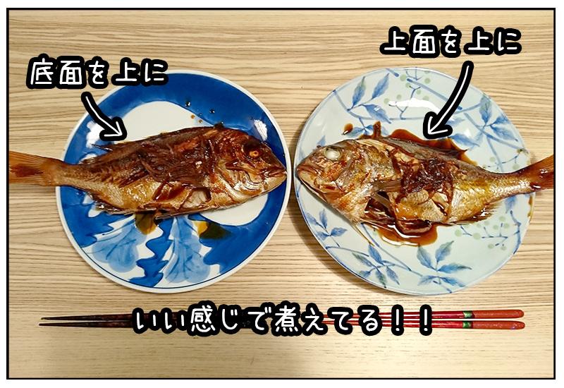 右側が表、左側が裏(鍋に接触側)。美味しそう。というか美味しい!