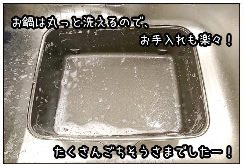 鍋はそのまま洗えてお手入れも簡単!