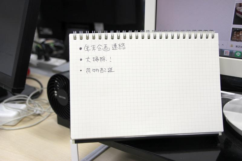 方眼罫のページがあるのでTo Doはこちらに。デスクに置けるから確認しやすい