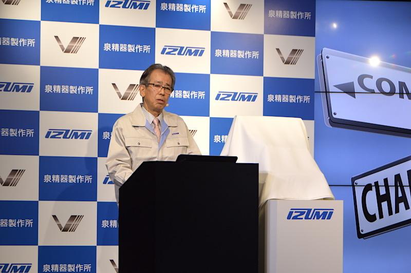 泉精器製作所 代表取締役社長 志摩寿一郎氏。「自社製品を強化し、3年後には国内シェアを現在の倍の10%を目指す」と話した