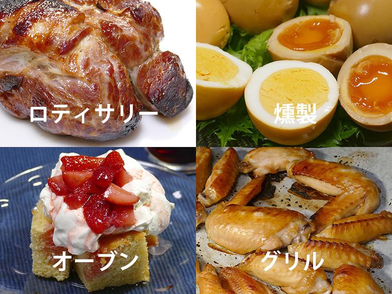 かたまり肉の「ロティサリー」、調理中の煙と臭いを抑えた「燻製」の他、「オーブン調理」に「グリル調理」もOK。1台で4役こなせる