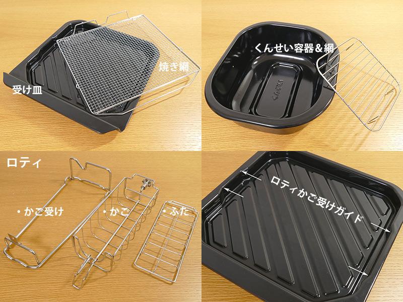 受け皿、焼き網、くんせい容器と網、ロティサリー用のかごセットが付属する。ロティかご受けは、受け皿のガイドに沿って迷いなく置ける