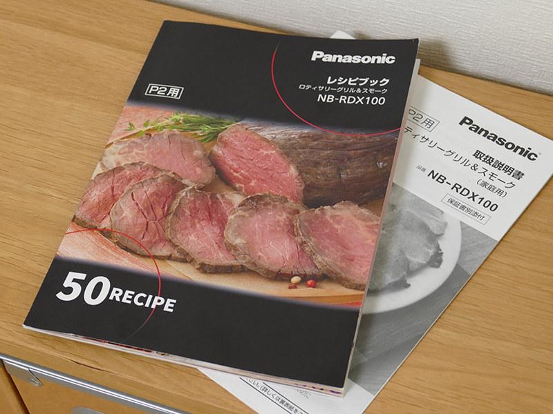 応用しやすい、50種類の料理が掲載されたレシピブックが同梱されている