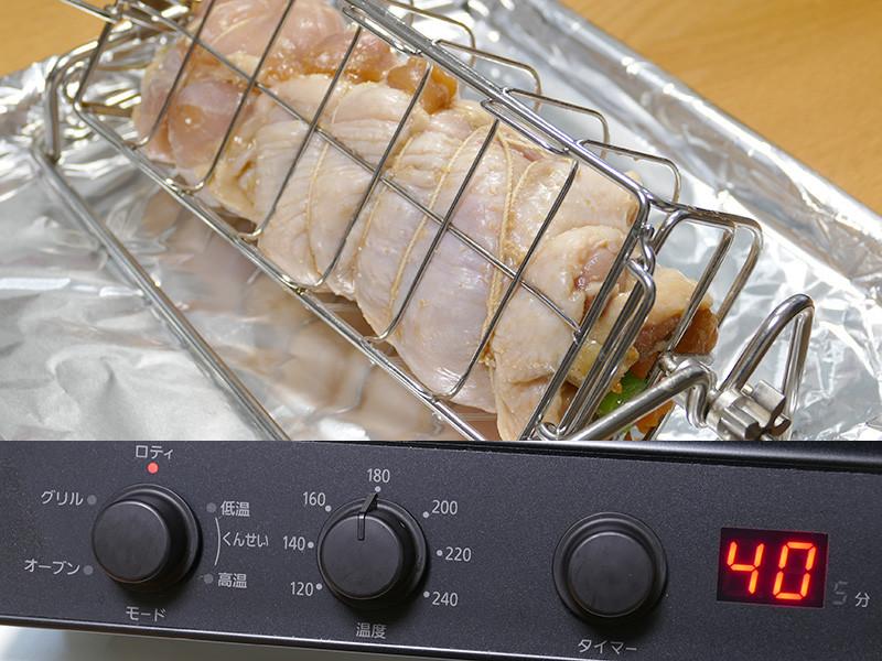 味噌ダレで下味をつけた鶏もも肉で野菜を巻いてタコ糸で縛ったものをかごにセットした様子。受け皿に2重のアルミホイルを忘れずに敷いた(上)。モードはロティ、温度は180℃、時間は40分にセットしてスタートした