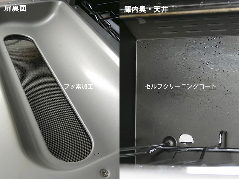 庫内にはセルフクリーニングコート、扉裏にはフッ素加工が施され、汚れがこびりつきにくい。拭き取るだけで汚れが落ちる