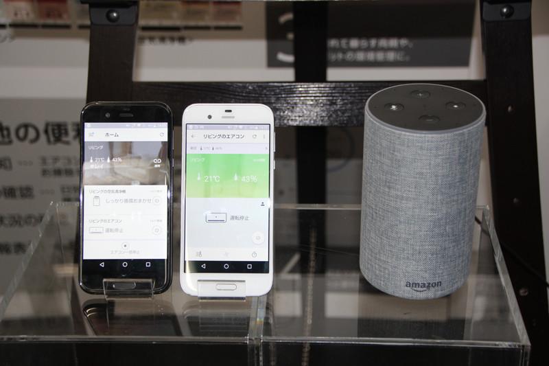 Amazon Echoと連携できる