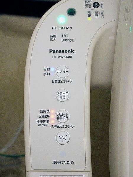 本体操作部。ひとセンサーが人を検知して便座を設定温度まで温め、人がいないときには室温センサーが室温を検知して便座の温度を約17℃にコントロールするエコナビや、ナノイー、泡コートの自動設定スイッチなどがある