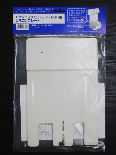 賃貸物件でも壁を傷つけることなくリモコンの取り付けができるリモコンプレートセットは別売で1,750円