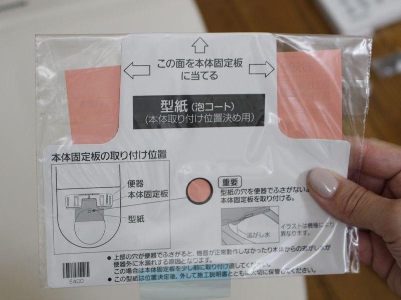 本体取り付けの際にガイドとなる型紙も同梱されている