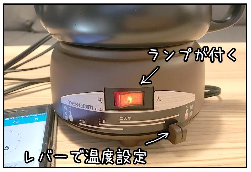 スイッチを入れてレバーを動かすとランプがついて燗つけが始まる