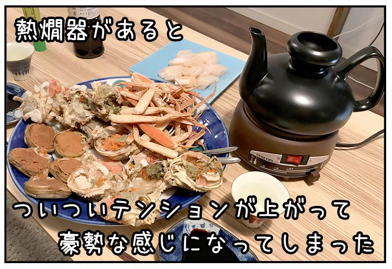 日本酒に合わせて、豪勢な食卓になってしまった。