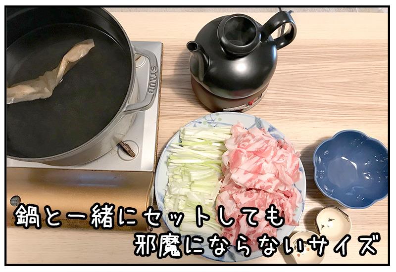鍋と一緒に置いていても、そんなに邪魔にならないサイズがまたいい!