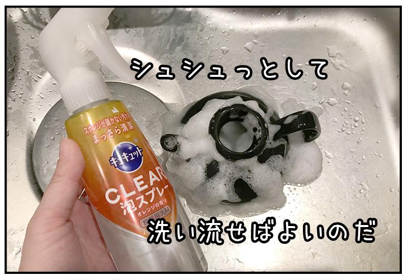 スポンジでは中まで洗えないので、泡タイプの洗剤が便利