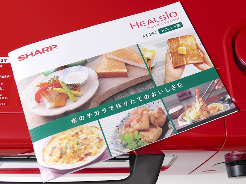 基本的な調理から簡単に応用できるレシピも付属されている