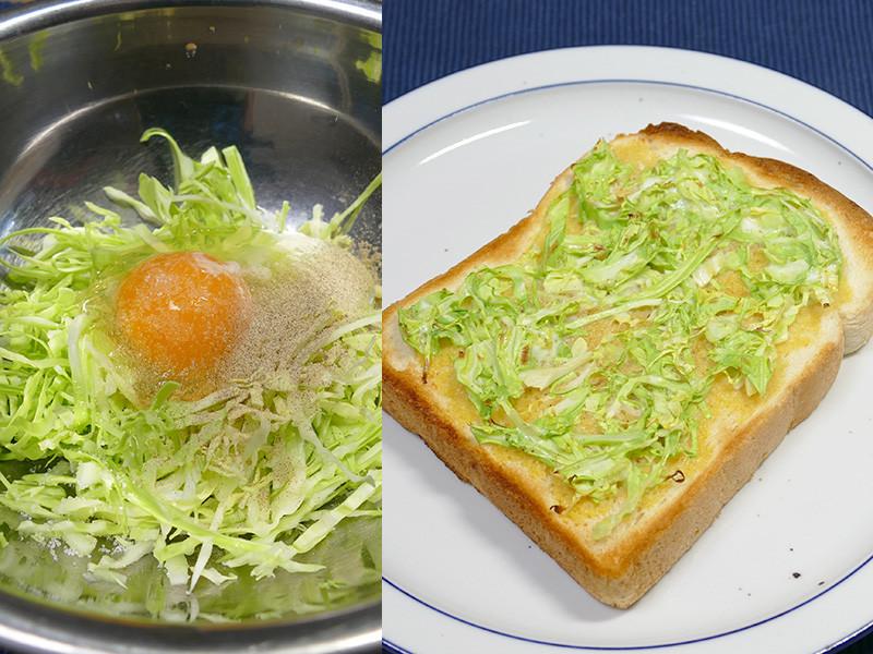 【キャベツトースト】朝食にも小腹がすいた時にもピッタリな応用トーストも簡単