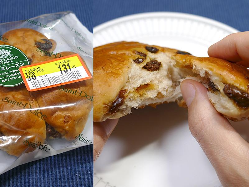 【値の下がった菓子パン】おつとめ品の固くなったパンも、リベイクすればまるで焼きたて。ふっくらモッチリで美味しくいただける