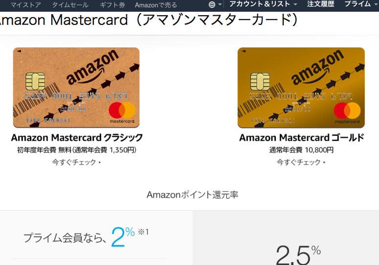 Amazon Mastercard(アマゾン マスターカード)は、三井住友カードとAmazon.co.jpが提携・発行しているクレジットカード。Amazon.co.jpで買い物をすると1.5%~2.5%ポイント還元されるなど「お得なカード」と評判です