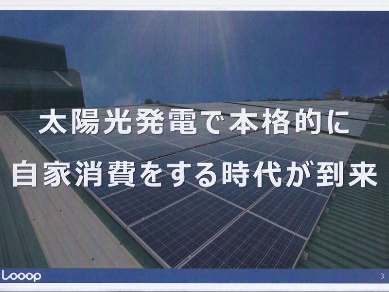 太陽光発電による売電の優遇措置=FIT制度がほぼなくなった現在、発電した電気を自家消費する方が得という状況にシフトチェンジしている