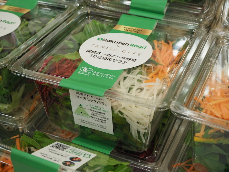 国産オーガニック野菜10品目サラダ