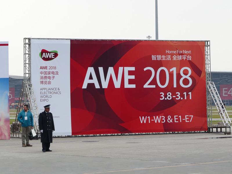 毎年3月に中国・上海で開催されている「中国家電博覧会(AWE)」