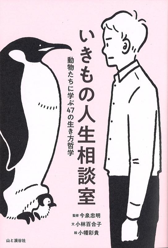 『いきもの人生相談室 動物たちに学ぶ47の行き方哲学』