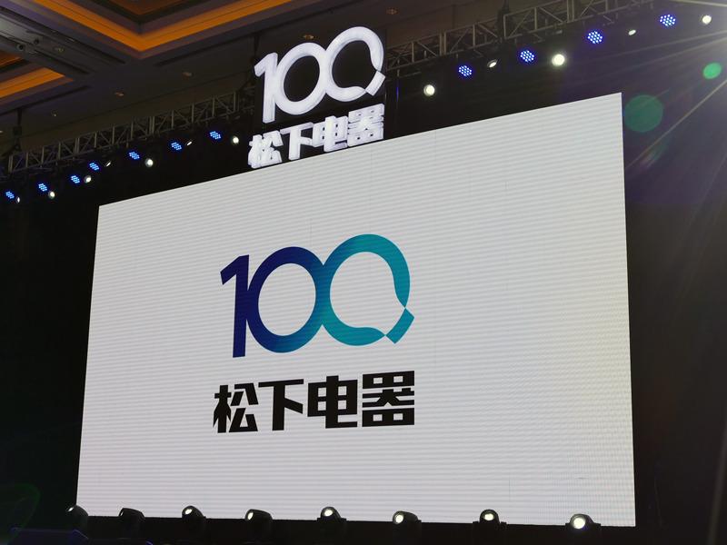 2018年3月にパナソニックは創業100周年を迎えた。中国・上海で毎年開催されている「中国家電博覧会(AWE)」で行なわれた記者会見においてもそのことは大々的に取り上げられた