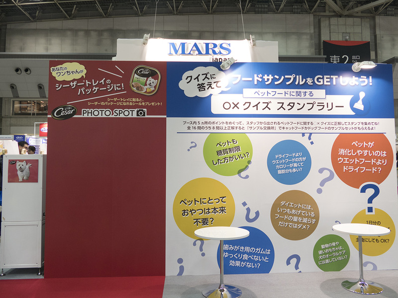 マース ジャパンの○×クイズスタンプラリー。サンプルセットがもらえます