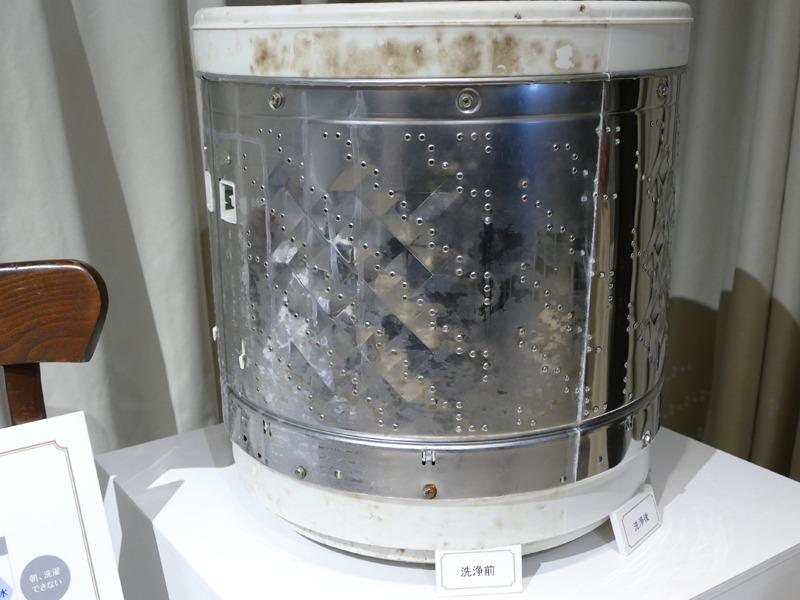 洗浄前の洗濯槽