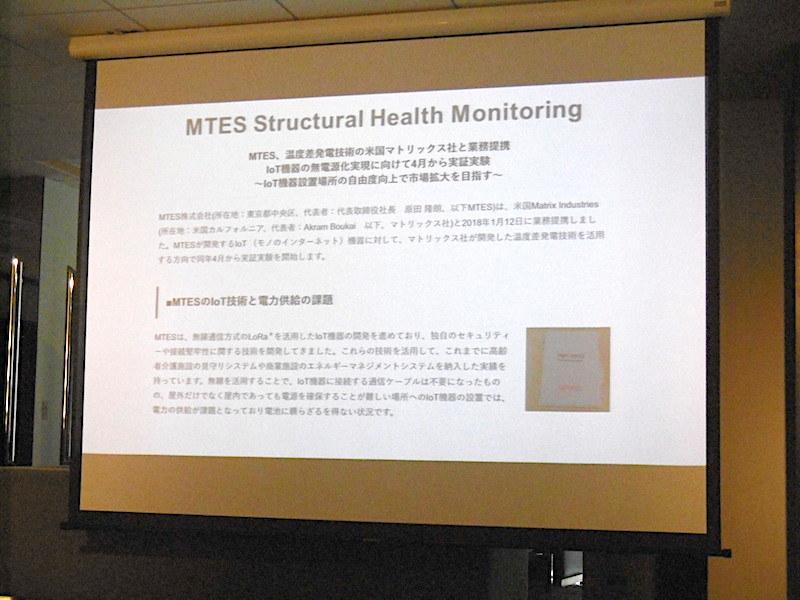 温度差発電技術を活用した事業を日本で展開していく