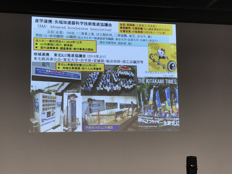 岩手県や宮城県ではすでに誘致の機運が盛り上がっているが、残念ながら東京などその他の地域での知名度が低いとのこと