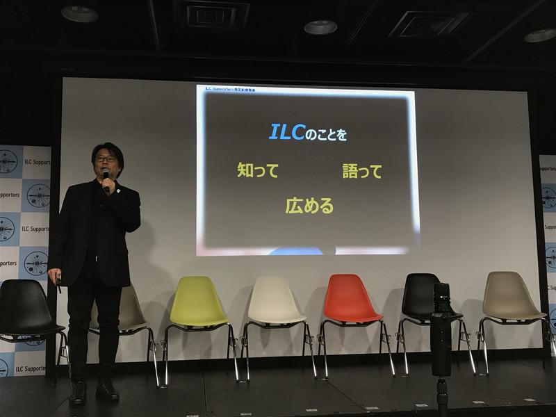 ILC Supportersの参加条件